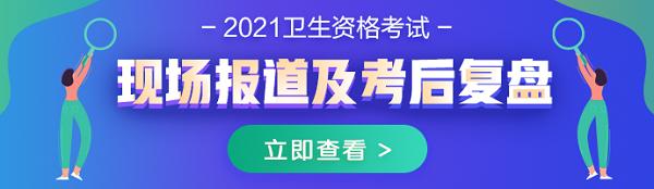 【图文报道】2021年检验职称考试4月10日、11日顺利开考!