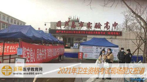2021年内科主治医师考试现场报道-辽宁葫芦岛市实验高中