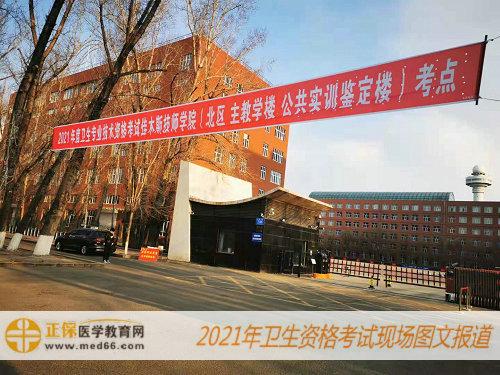 2021年内科主治医师考试现场报道-黑龙江佳木斯技师学院