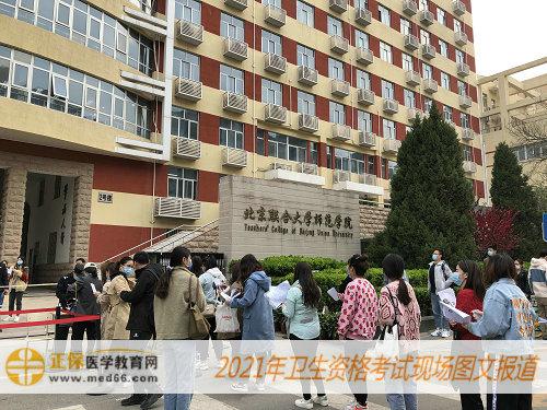2021年卫生资格考试现场报道-北京联合大学师范学院
