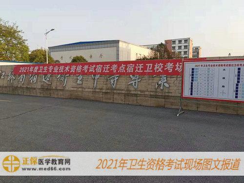 2021年卫生资格考试现场报道-江苏宿迁考点