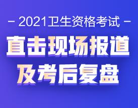 2021卫生资格考试