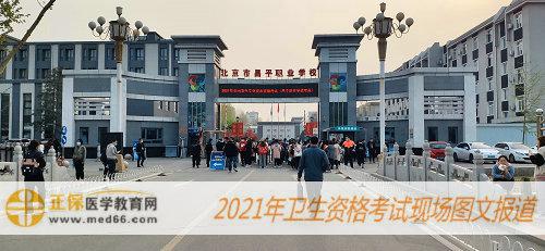 2021年卫生资格考试现场报道-北京昌平职业学校