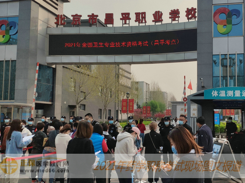 2021年主管药师考试于4月11日正式开考啦!(图文报道)