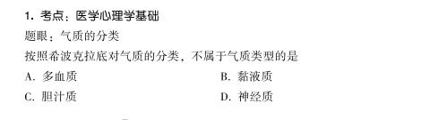 2021年公卫执业/助理医师考试备考:【医学心理学】科目知识点速记1-3