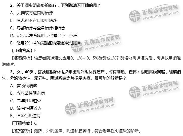 2021主管护师考试考前冲刺:阴道炎症鉴别(附练习题)