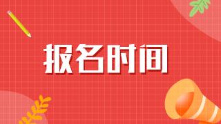 2021年确有专长人员医师资格考试报名条件及时间(黑龙江省)