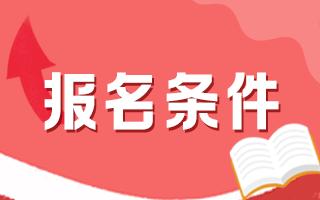 上海2022年内科主治医师资格证考试报名条件、方式