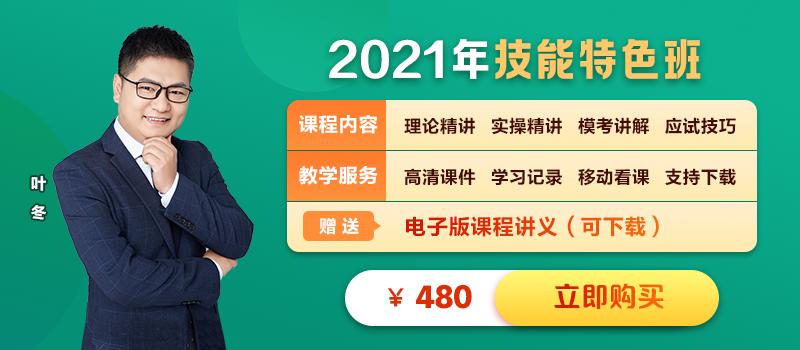 2021临床执业医师技能免费试听
