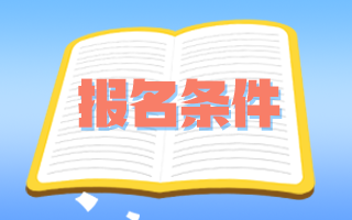 中医内科主治医师考试2022年的报名条件