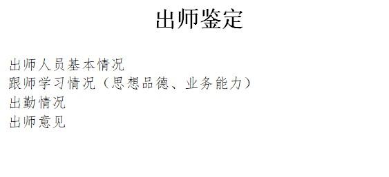 出师鉴定模板下载(天津考区2021年传统医学师承出师考核报名)