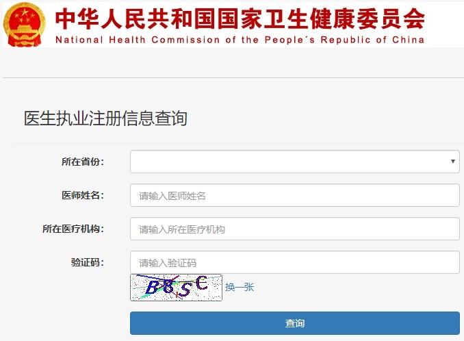 官網入口:國家醫生執業注冊信息查詢官方網址