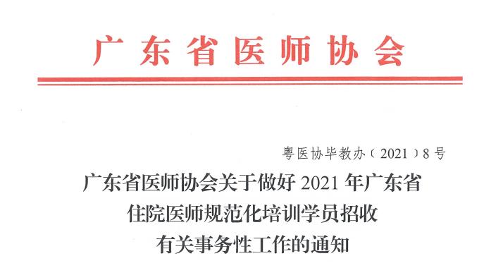 广东省医师协会关于做好2021年广东省住院医师规范化培训学员招收有关事务性工作的通知