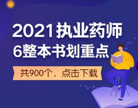 2021执业西&中药师6整本书划重点