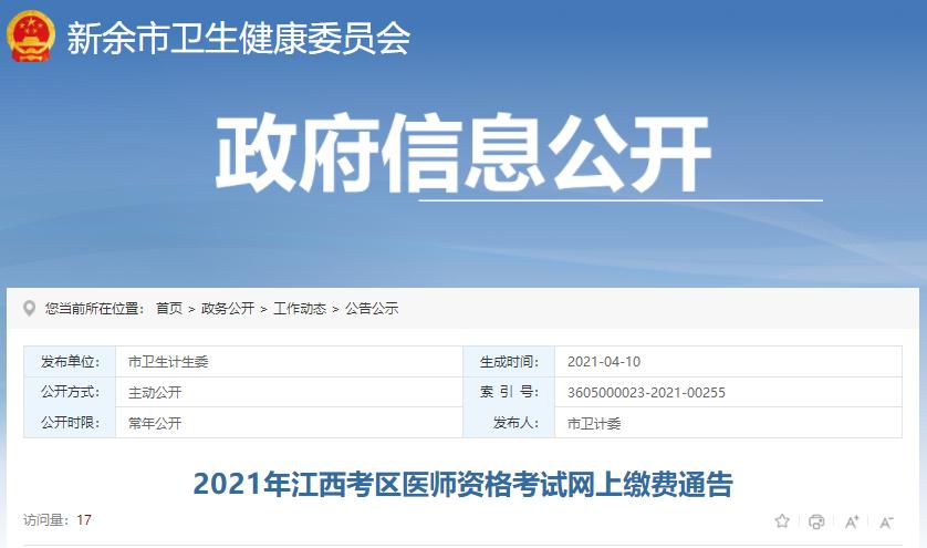 江西考区鹰潭考点2021年公卫执业/助理医师综合笔试考试网上交费时间