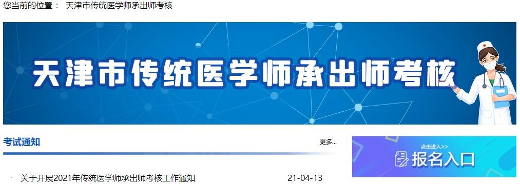 2020年天津传统师承出师考试技能成绩保留人员2021年何时报名?