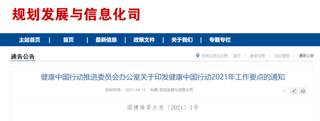 官方公布健康中国行动2021年工作要点,中医药占据重要地位!