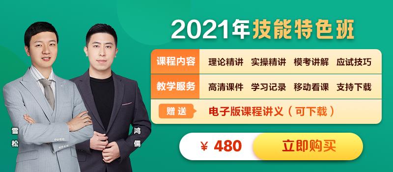 2021年口腔执业医师实践技能第一考站精选模拟题:叩诊(21牙)