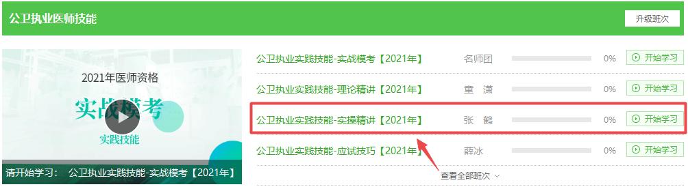 【实践技能】2021年公卫执业医师实践技能考试张鹤老师《实操精讲》课程更新!
