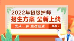 2022初级护师辅导课程热招中,新考期抢先赢!