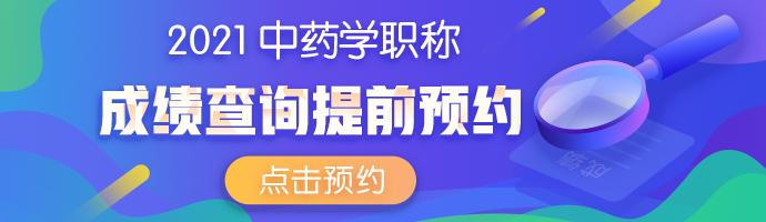 2021中药学职称考试成绩查询预约