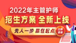【新课热招】2022年主管护师考试新课上线,备战新考期!