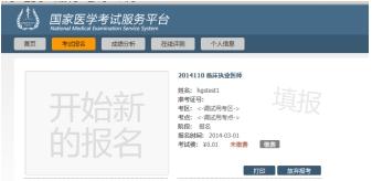 2021年江西省上饶市公卫执业/助理医师综合笔试考试费用网上缴纳时间