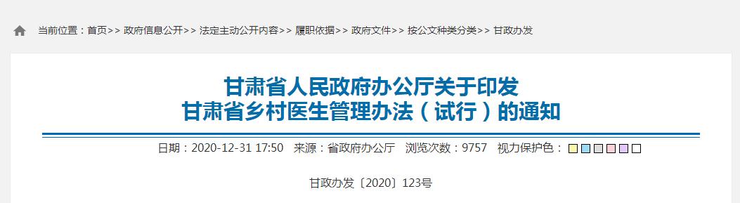 甘肃省人民政府办公厅关于印发