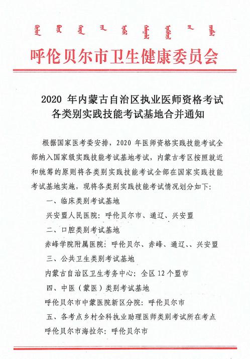 内蒙古考区口腔助理医师2021年国家实践技能基地名单