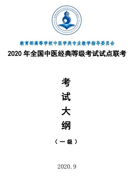 2021年全国中医经典等级考试试点联考等级考试指南(一级)