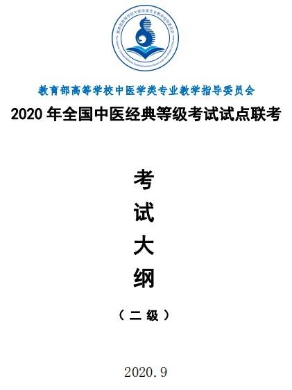 2021年全国中医经典等级考试试点联考等级考试指南(二级)