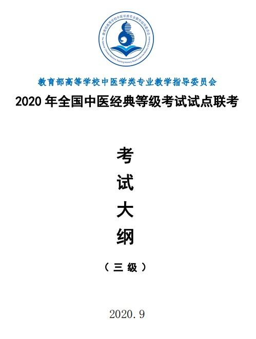 2021年全国中医经典等级考试试点联考等级考试指南(三级)
