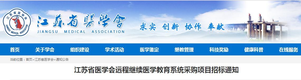 江蘇省醫學會遠程繼續醫學教育系統采購項目招標通知