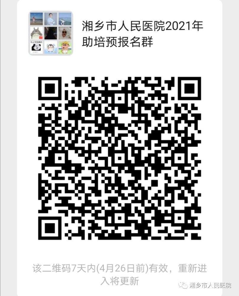 长沙医学院附属医院,2021年湘乡市人民医院助理全科医生规范化培训招生啦!