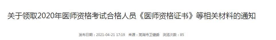 芜湖市2020年口腔助理医师资格证书领取时间及方式