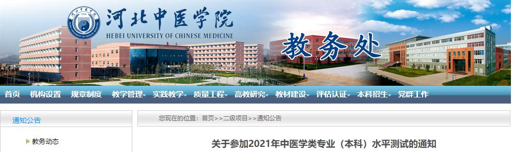 河北省中医学院关于参加2021年中医学类专业(本科)水平测试的通知