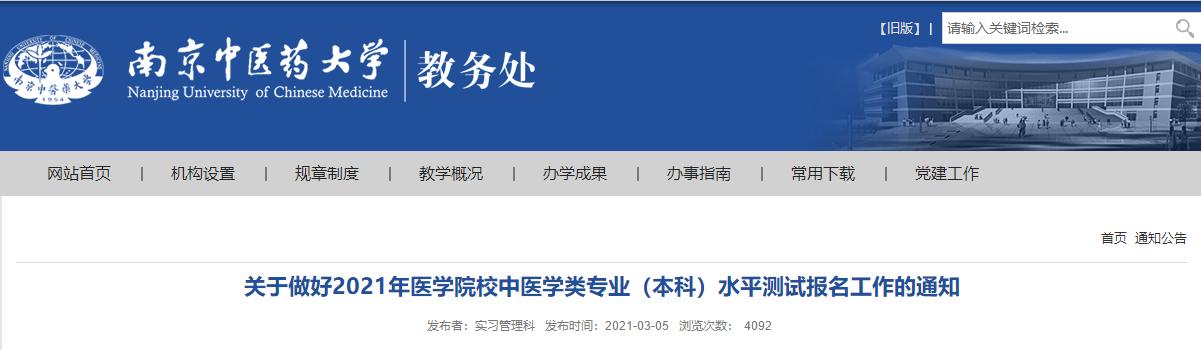 南京中医药大学关于做好2021年医学院校中医学类专业(本科)水平测试报名工作的通知