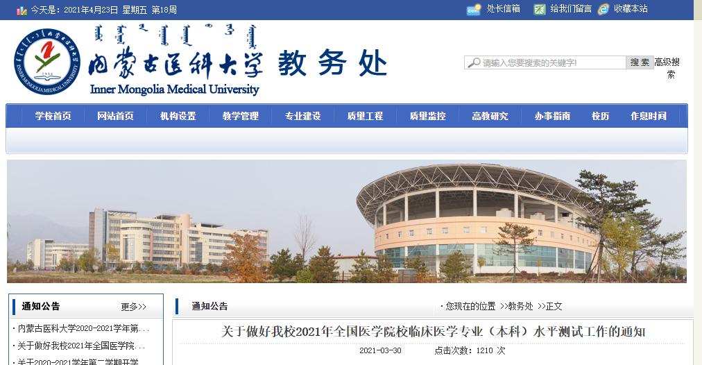 内蒙古医科大学发布关于2021年全国医学院校临床医学专业(本科)水平测试工作通知