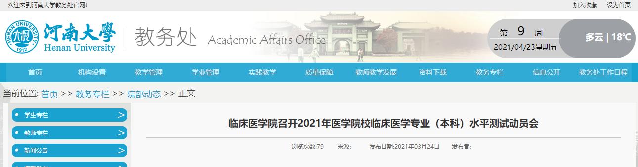 河南大学发布临床医学院召开2021年医学院校临床医学专业(本科)水平测试动员会