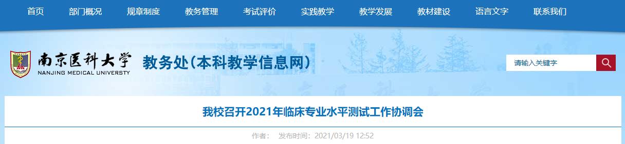 南京医科大学发布召开2021年临床专业水平测试工作协调会通知