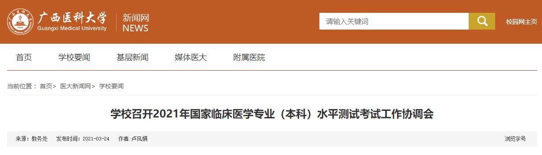 广西医科大学学校召开2021年国家临床医学专业(本科)水平测试考试工作协调会