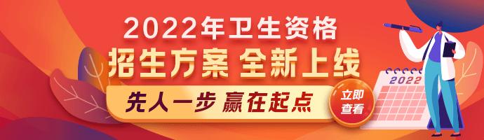 【新课热招】2022卫生资格考试新课上线,赢在起点!