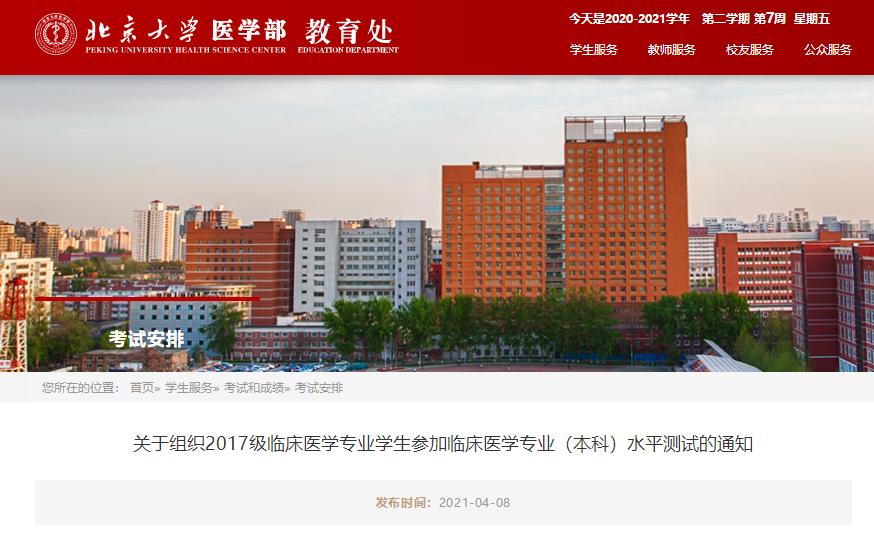 北京大学关于组织2017级临床医学专业学生参加临床医学专业(本科)水平测试的通知