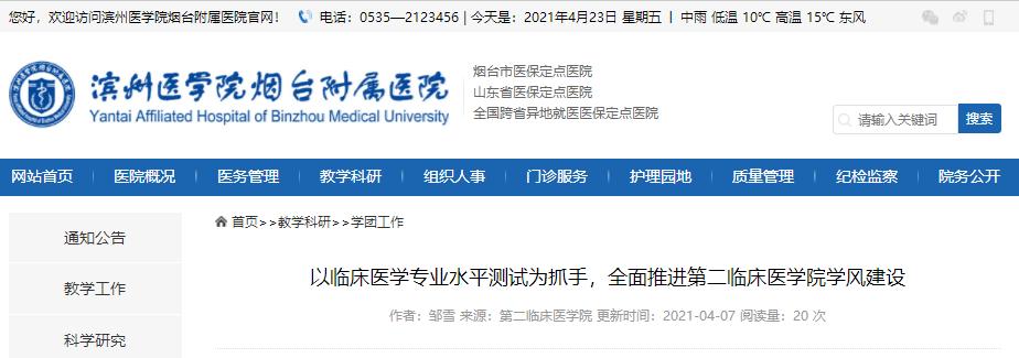 滨州医学院烟台附属医院发布以临床医学专业水平测试为抓手,全面推进第二临床医学院学风建设