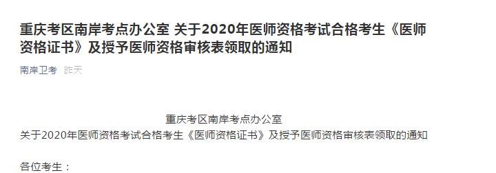 重庆南岸考点2020年公卫执业/助理医师《医师资格证书》及授予医师资格审核表领取通知