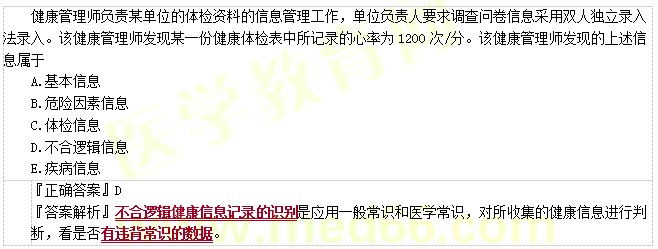 【技能操作】健康管理师第一章重点整理(九)
