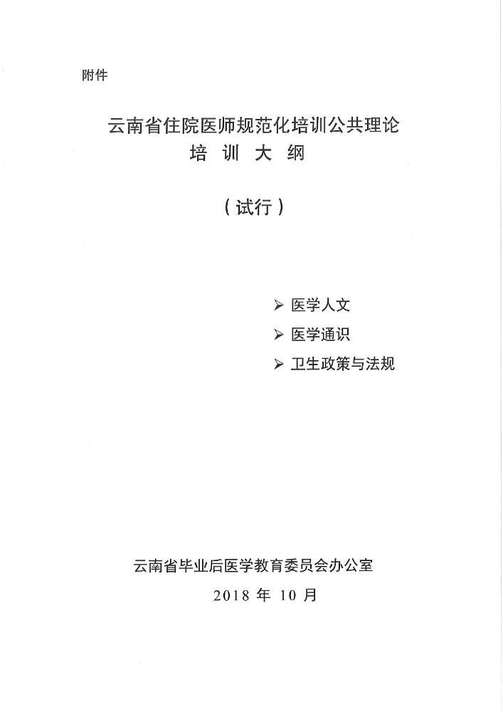 云南省住院医师规范化培训公共理论培训大纲(试行)