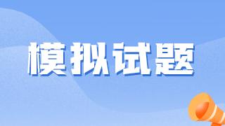 【中期测评】2021口腔执业医师综合笔试模考卷600题测验!
