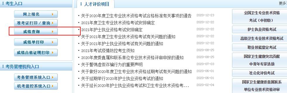 2021护师资格证考试四川考区考试成绩何时公布?