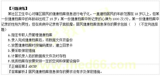 【技能操作】健康管理师第一章重点整理(十二)